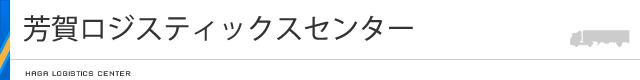 芳賀ロジスティックスセンター